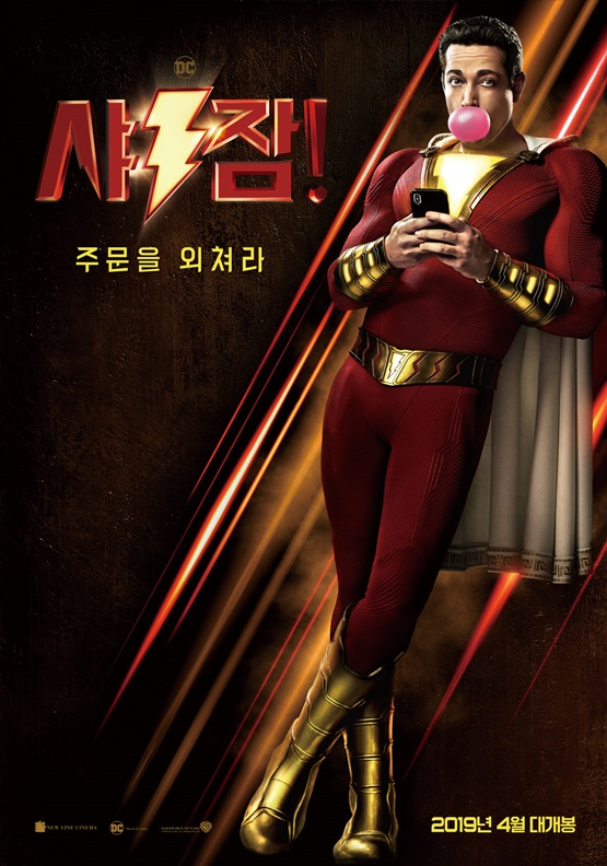 /사진=영화 '샤잠!' 포스터