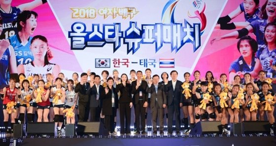 한국-태국 여자배구 올스타 슈퍼매치. / 사진=KOVO 제공