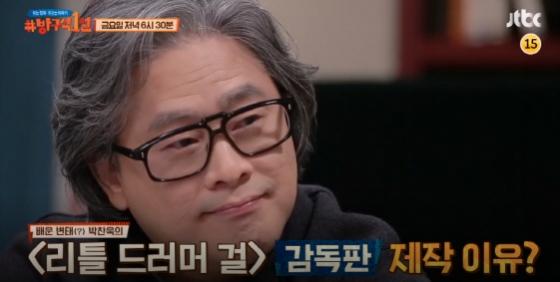 박찬욱 감독이 '방구석 1열'에 3주간 출연한다.