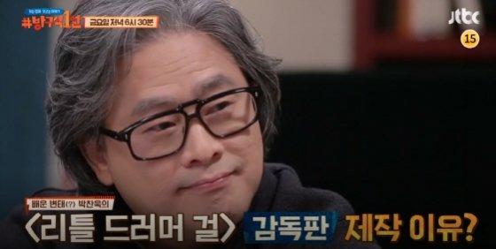 박찬욱 감독이 \'방구석 1열\'에 3주간 출연한다.