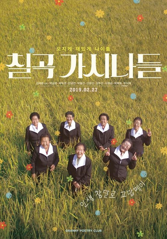 '칠곡가시나들'이 플로리다영화제 뮤직 섹션에 초청됐다.