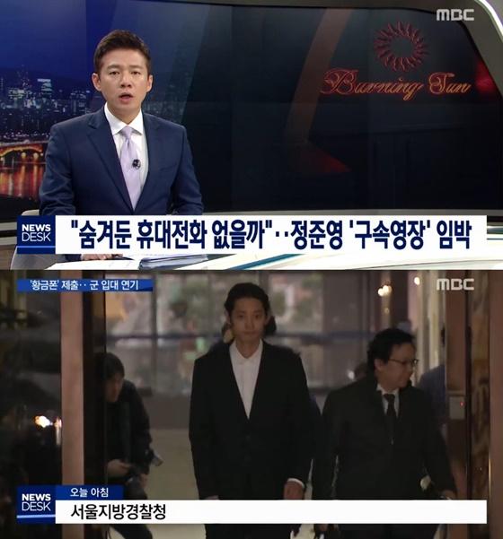 /사진=MBC '8시 뉴스데스크' 캡처