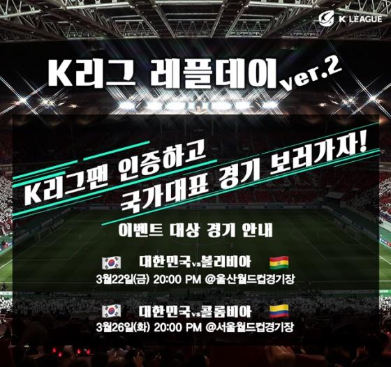 /사진=한국프로축구연맹