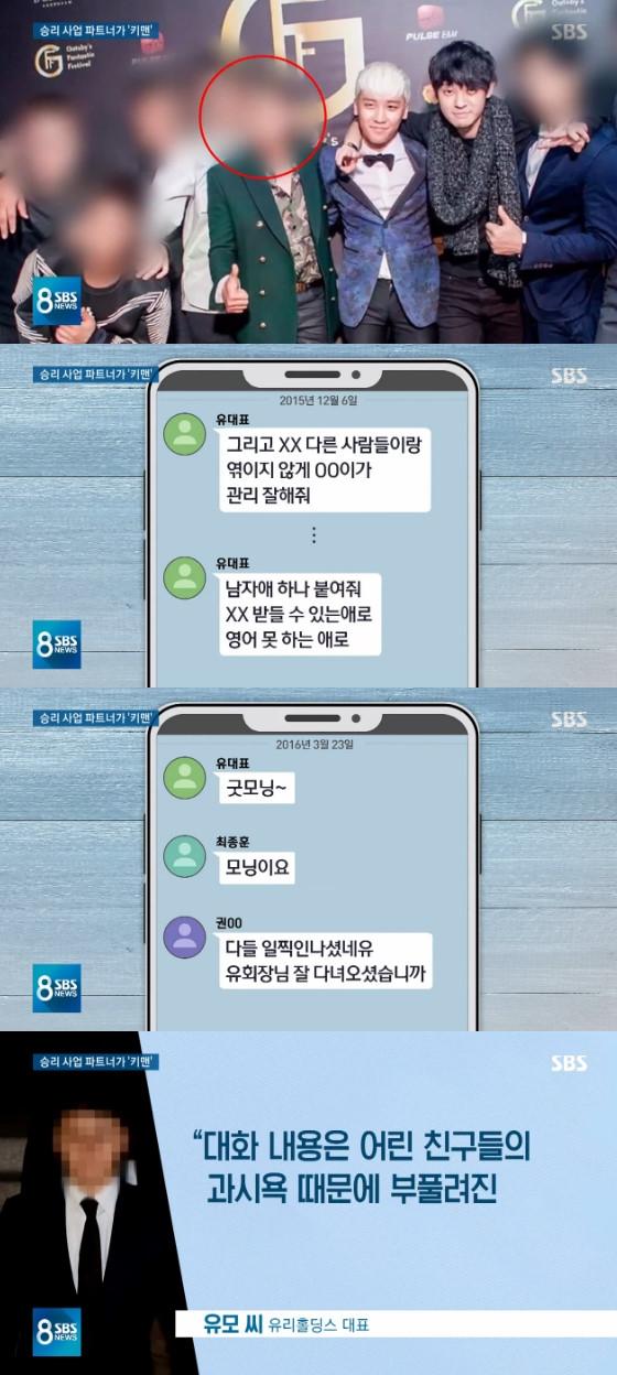 /사진=SBS '8시 뉴스' 방송화면 캡처