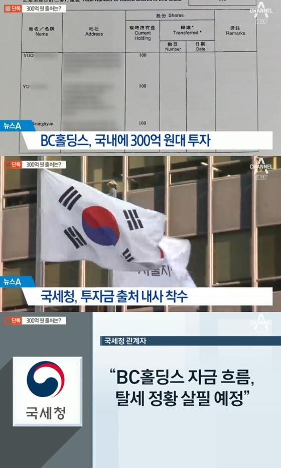 /사진=채널A '뉴스A' 방송화면 캡처