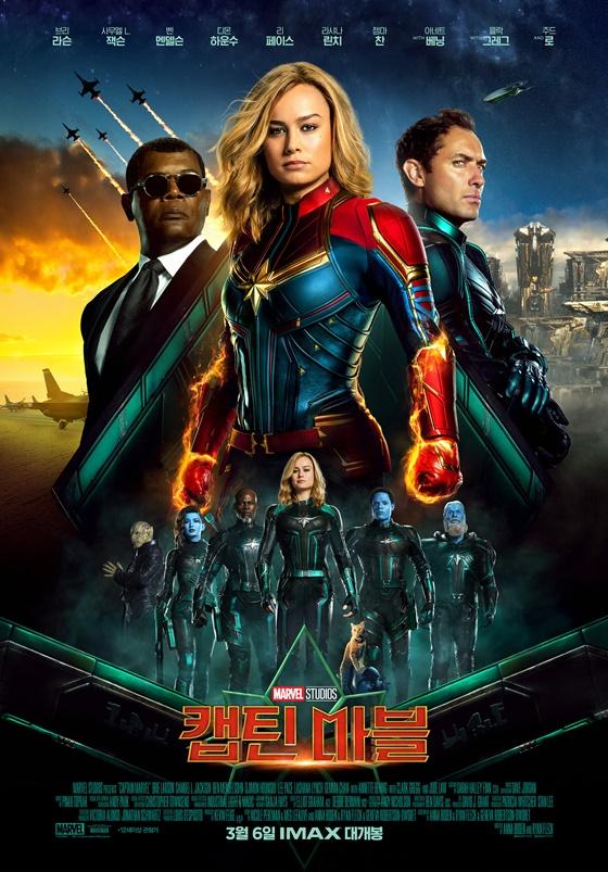 /사진=영화 '캡틴 마블' 포스터