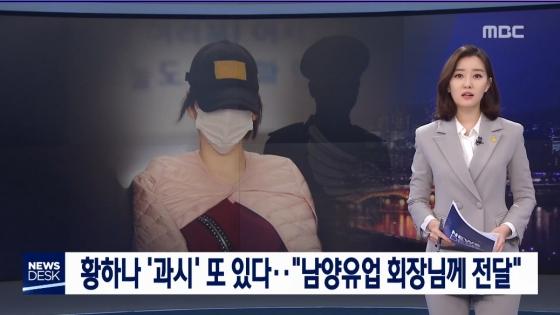 /사진=MBC '뉴스데스크' 방송 화면