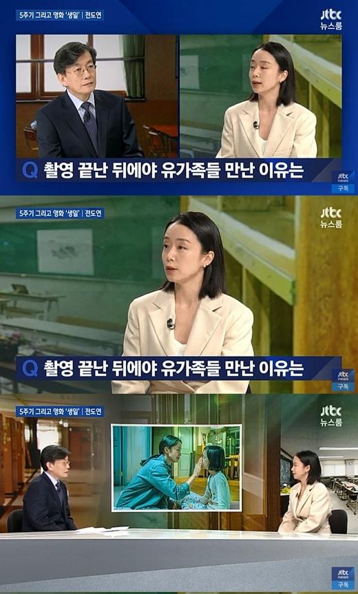 /사진=JTBC '뉴스룸' 방송 화면