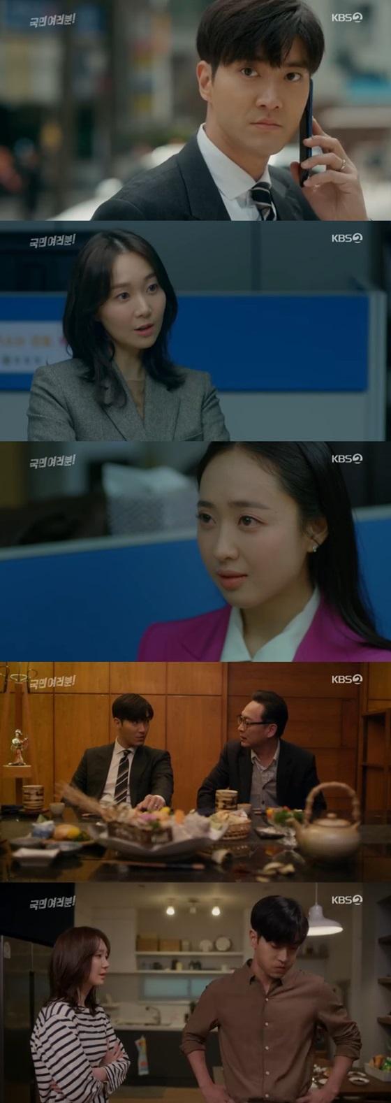 /사진=KBS 2TV 월화드라마 '국민 여러분!' 방송화면 캡처