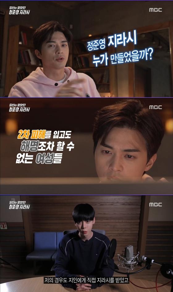 /사진=MBC '당신이 믿었던 페이크' 방송화면