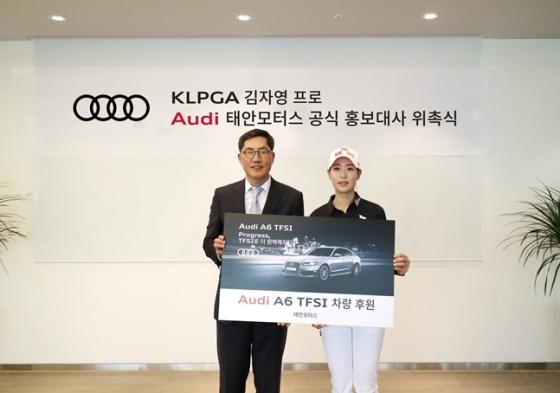 아우디 태안모터스 공식 홍보대사로 위촉된 김자영(오른쪽)./사진=(주)브라보앤뉴