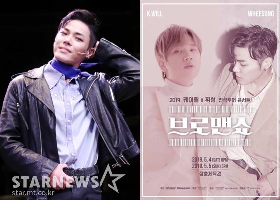 휘성, '브로맨쇼' 포스터 / 사진=스타뉴스, 공연 포스터