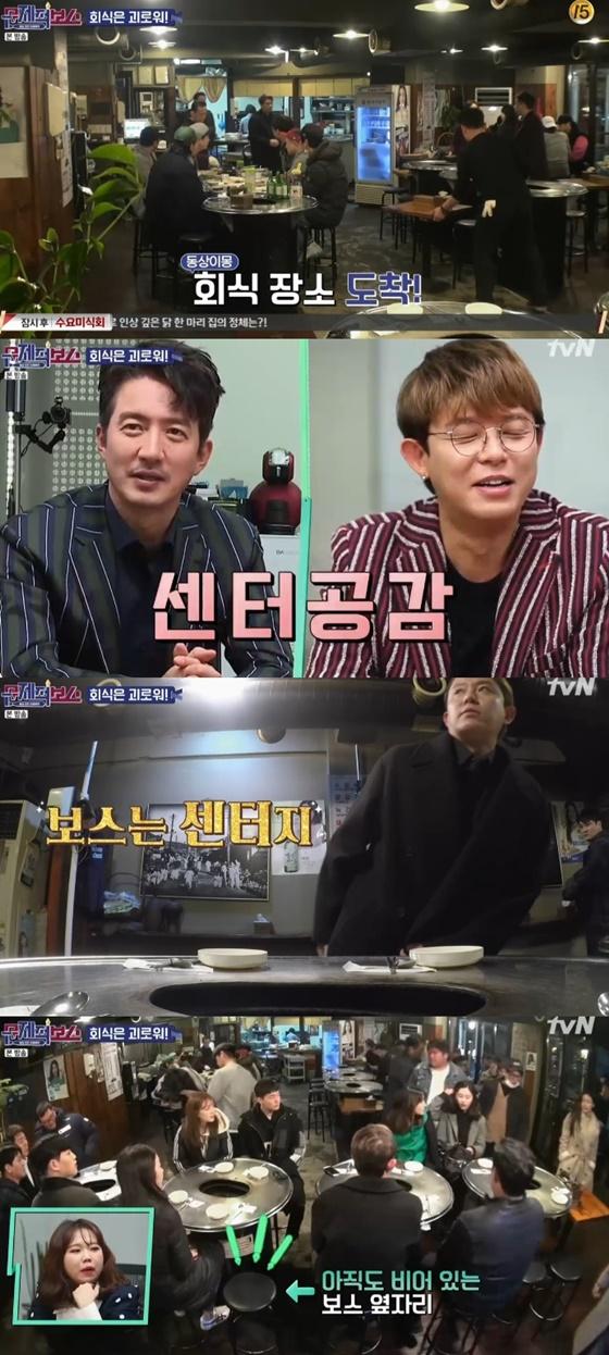 /사진=tvN '문제적 보스' 방송화면 캡처