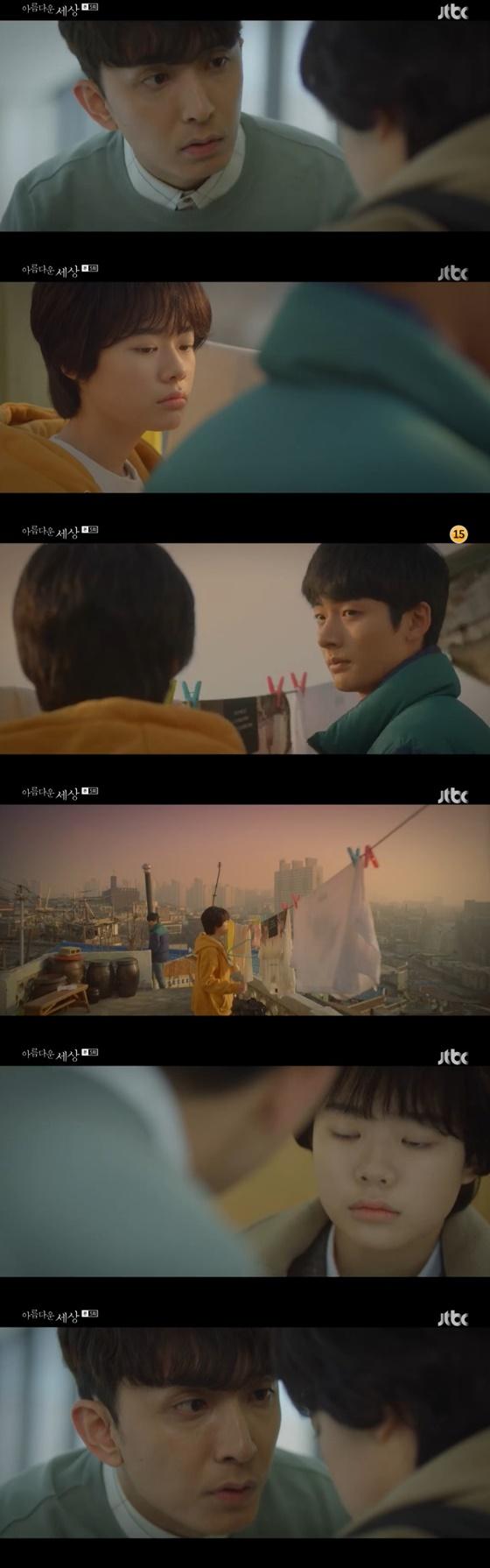 /사진=JTBC 금토드라마 '아름다운 세상' 캡처