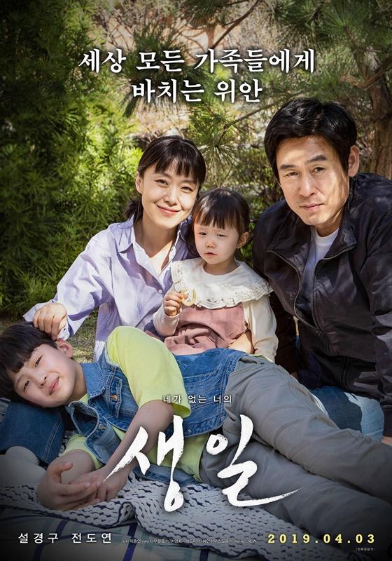 /사진=영화 '생일' 포스터
