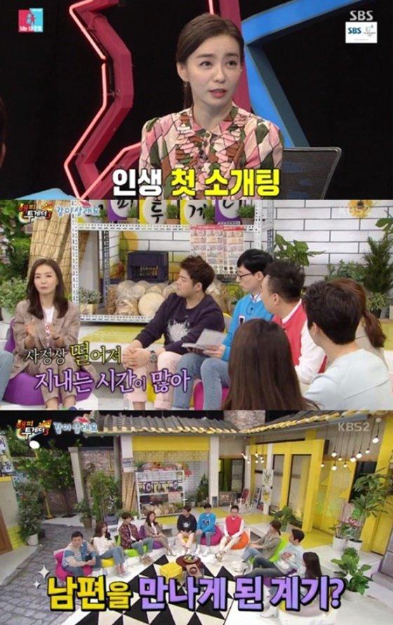 /사진=SBS \'너는 내 운명-동상이몽2, KBS 2TV \'해피투게더3\' 방송화면 캡처