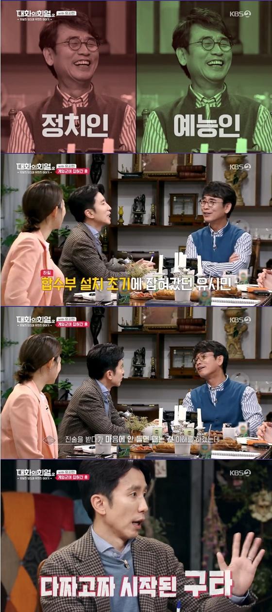 /사진=KBS 2TV '대화의 희열2' 방송 화면 캡처