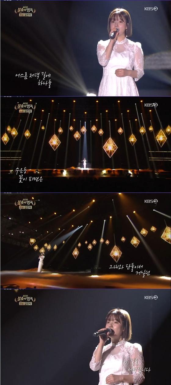 /사진=KBS 2TV '불후의 명곡' 방송화면