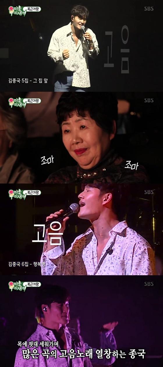 /사진=SBS'미운우리새끼' 방송 화면