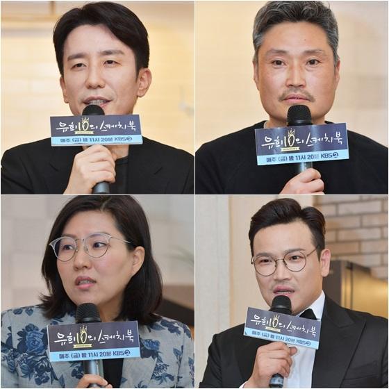 유희열(왼쪽위부터 시계방향), 조준희PD, MC 딩동, 박지영PD /사진제공=KBS