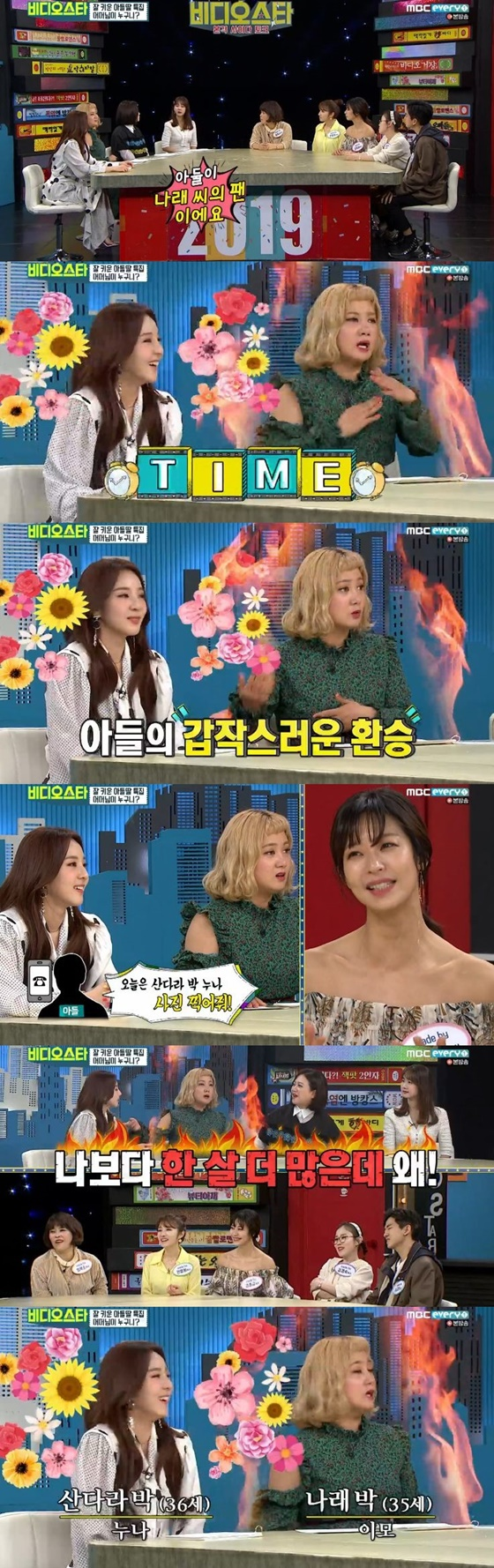 /사진=MBC every1 예능 프로그램 '비디오스타' 캡처