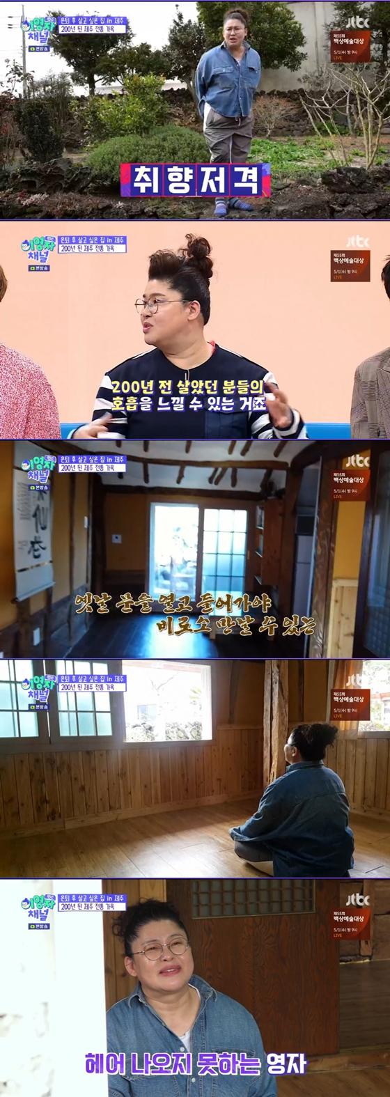 /사진=JTBC '랜선라이프' 방송 화면