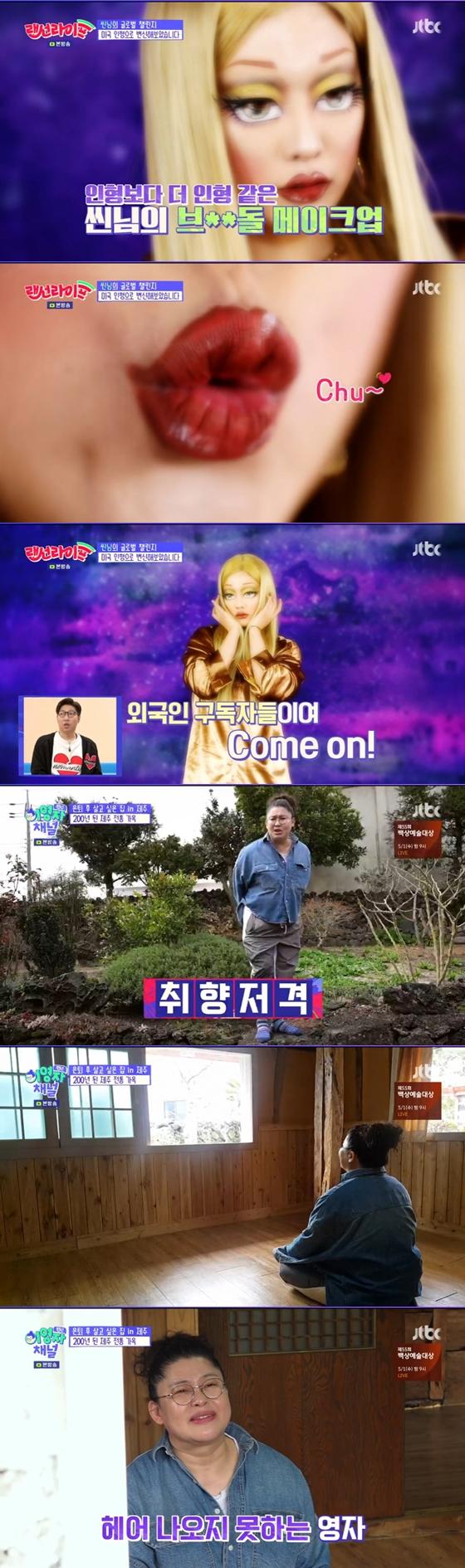 /사진=JTBC'랜선라이프' 방송 화면