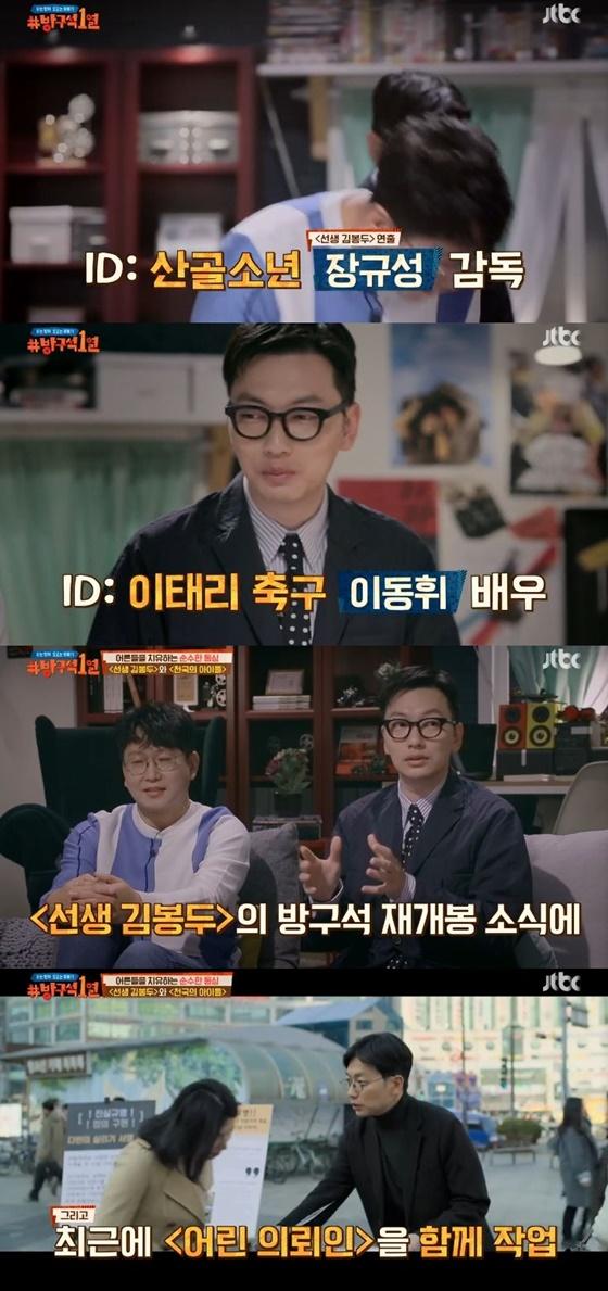 /사진=JTBC 예능 프로그램 '방구석 1열' 캡처