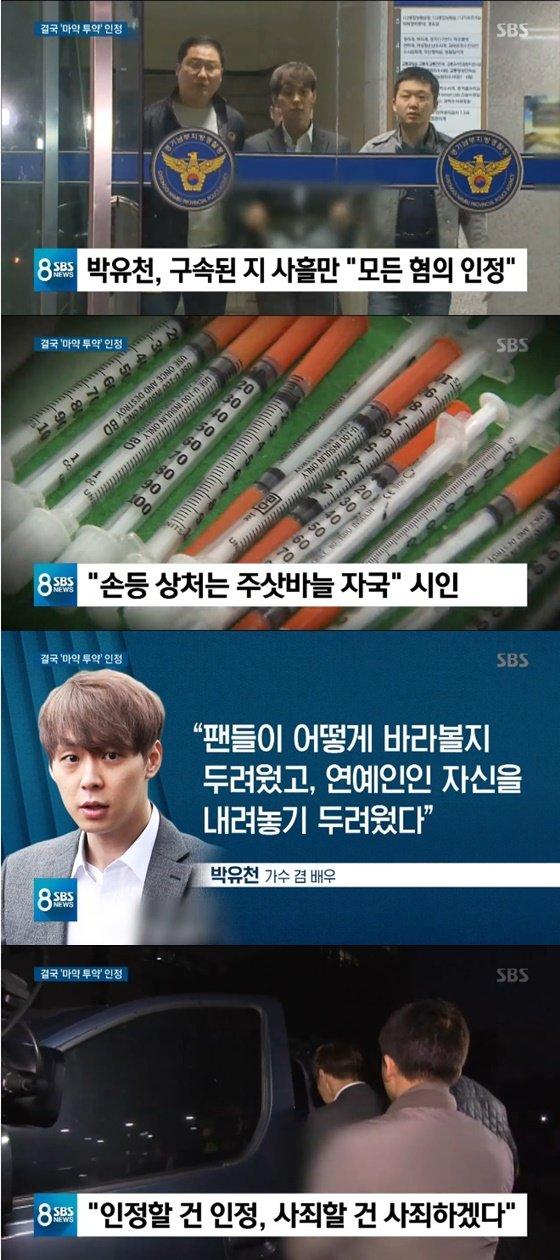 /사진=SBS \'8 뉴스\' 방송화면 캡처