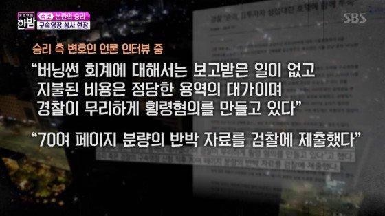 /사진=SBS \'본격 연예 한밤\' 방송화면