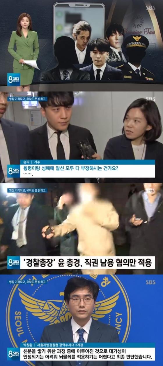 /사진=SBS '8뉴스' 방송화면 캡처