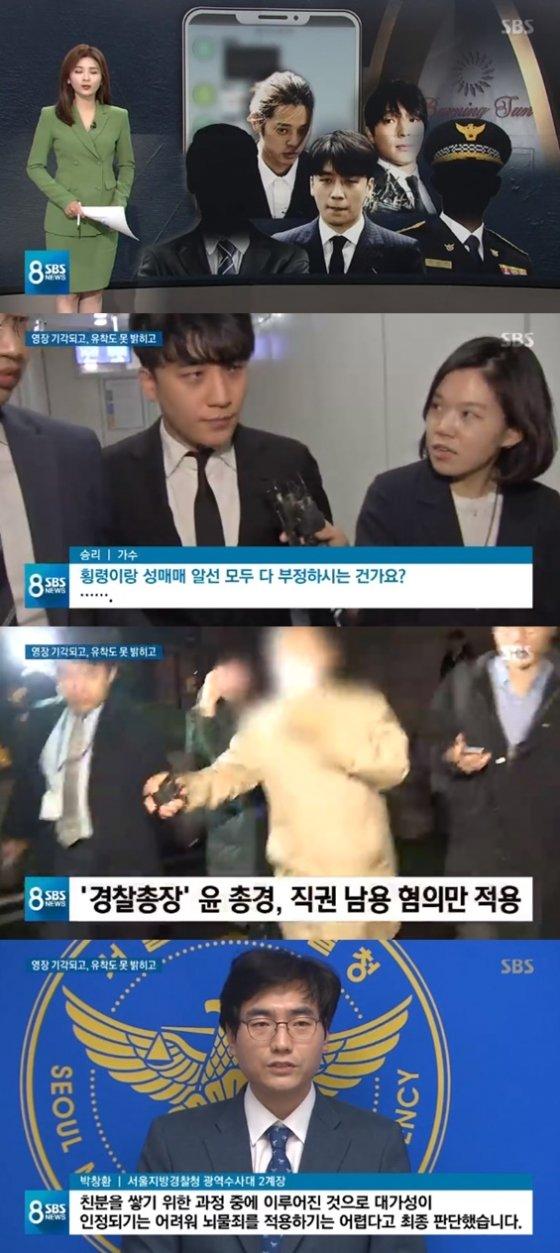 /사진=SBS \'8뉴스\' 방송화면 캡처