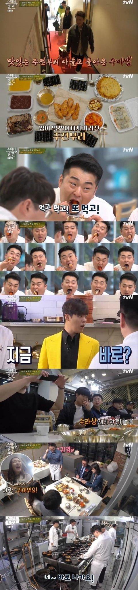 /사진=tvN 예능 프로그램 \'수미네 반찬\' 캡처