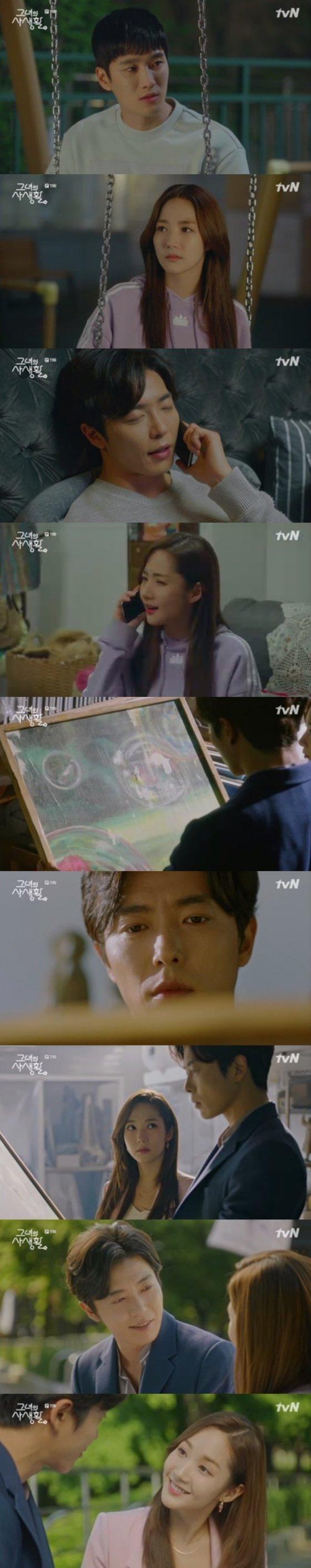 /사진=tvN \'그녀의 사생활\' 방송화면 캡처