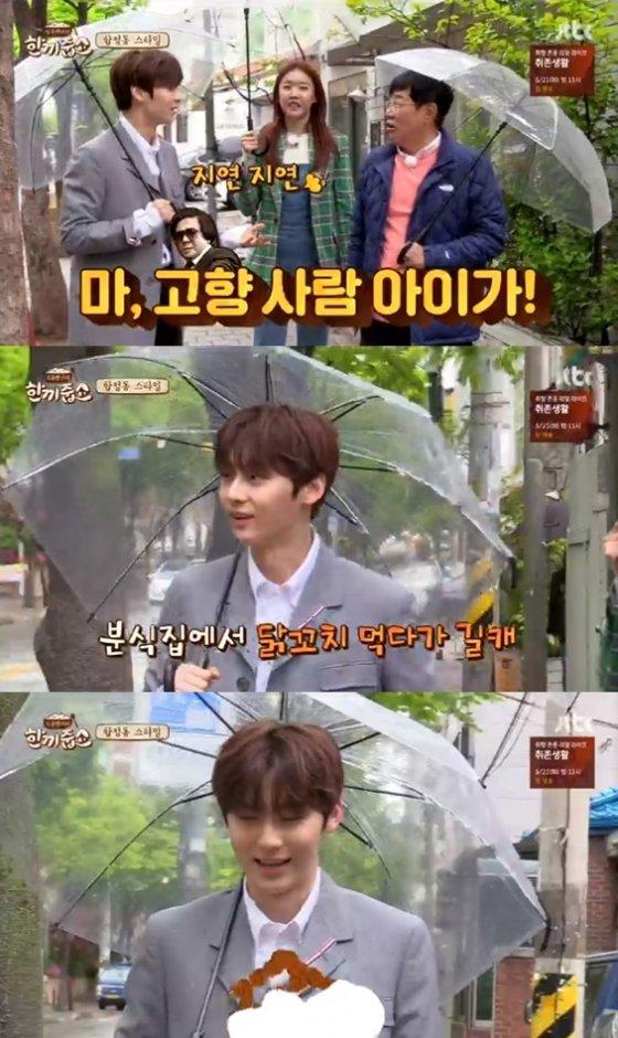/사진=JTBC \'한끼줍쇼\' 방송화면 캡처