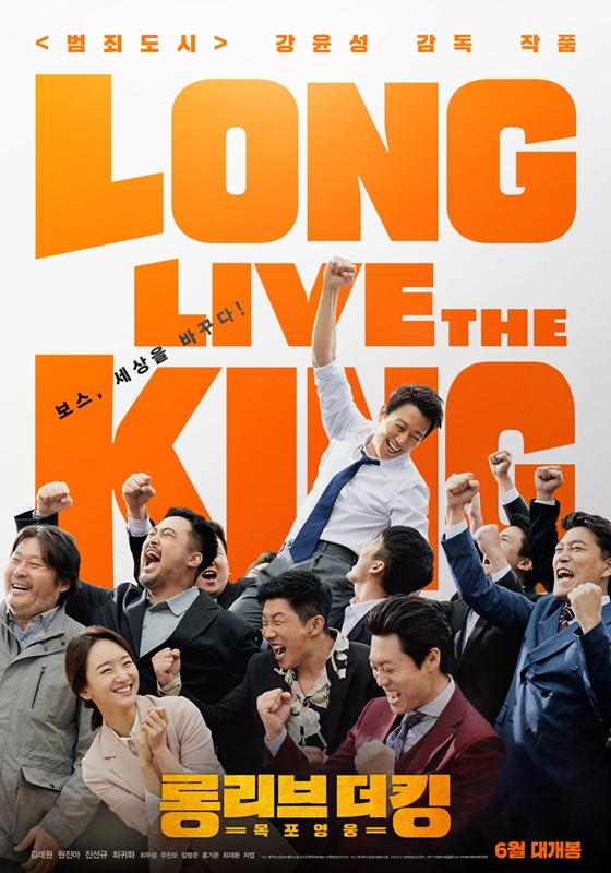/사진=영화 '롱 리브 더 킹: 목포 영웅' 포스터