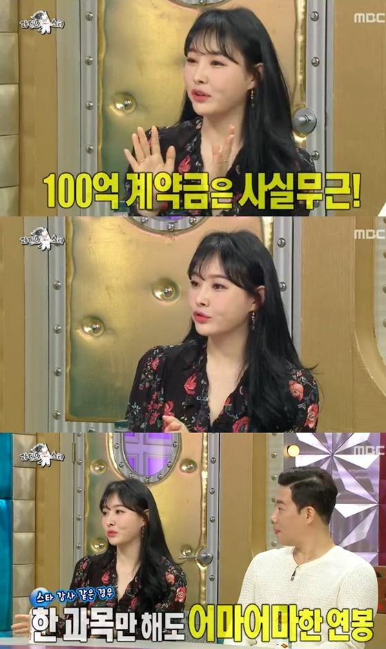 역사강사 이다지./사진=MBC '라디오스타' 방송화면 캡처