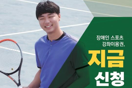 국민체육진흥공단, 장애 청소년까지 스포츠강좌비 지원