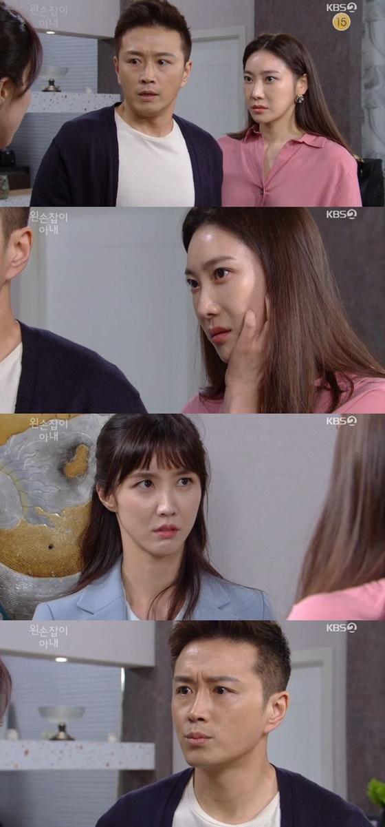 /사진=KBS 2TV 일일드라마 '왼손잡이 아내' 캡처