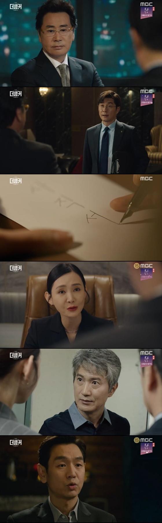 /사진=MBC 수목드라마 '더 뱅커' 캡처