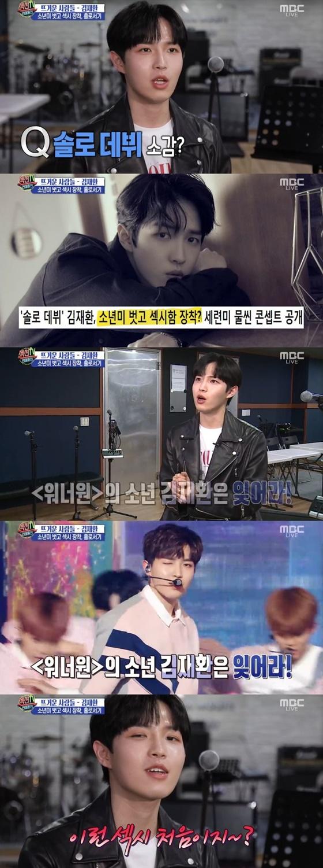/사진=MBC 예능 프로그램 '섹션TV 연예 통신' 캡처