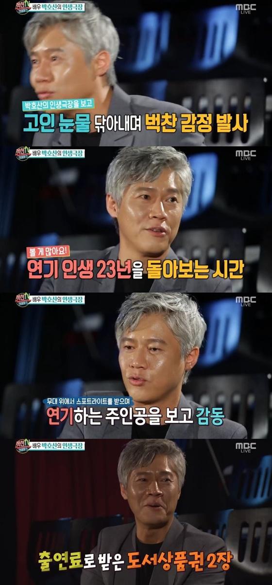 /사진=MBC 연예 정보 프로그램 '섹션TV 연예 통신' 캡처