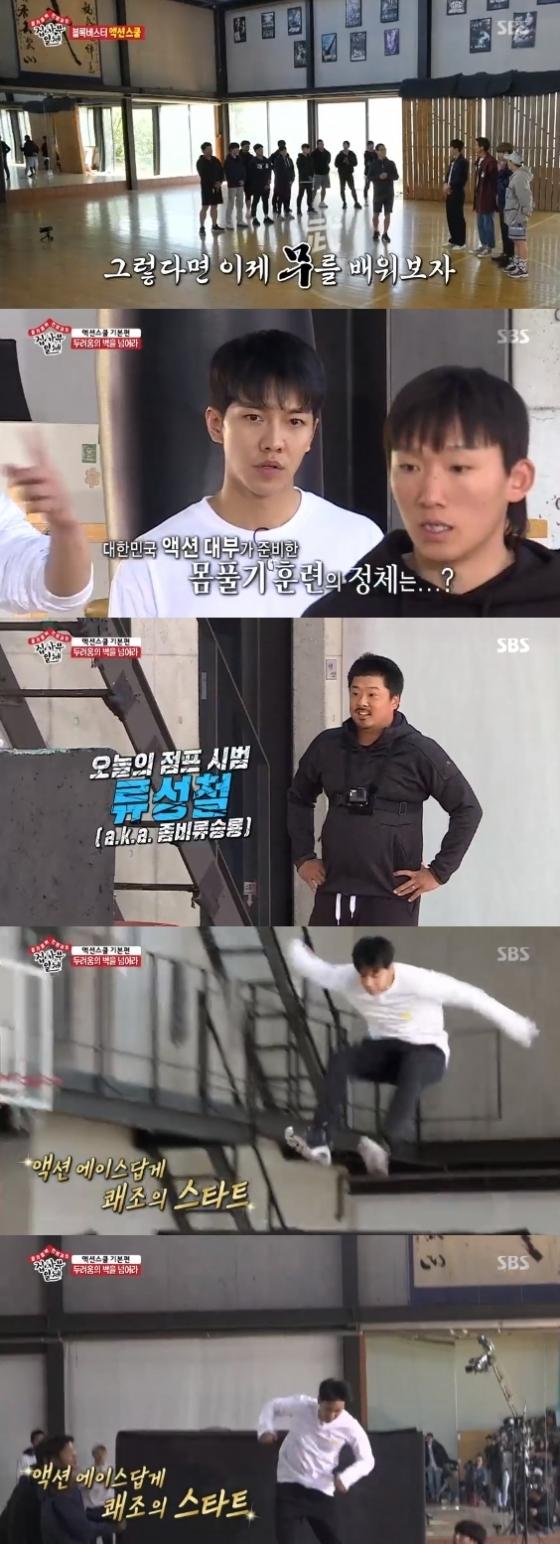 /사진=SBS 예능 프로그램 '집사부일체' 방송화면 캡처