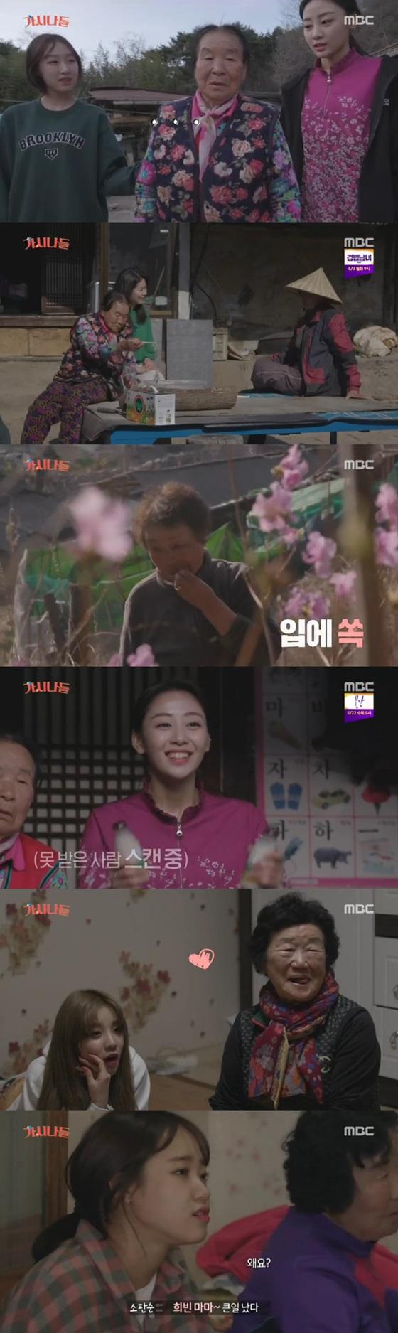 /사진=MBC '가시나들' 방송화면 캡쳐