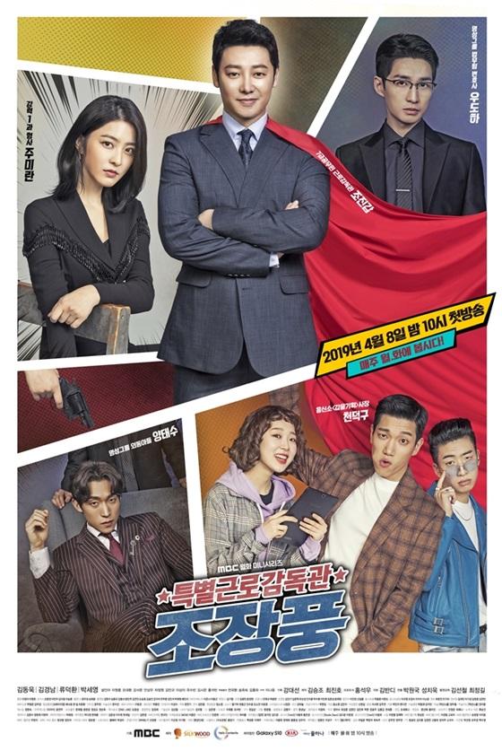 /사진=MBC 월화드라마 '특별근로감독관 조장풍' 포스터