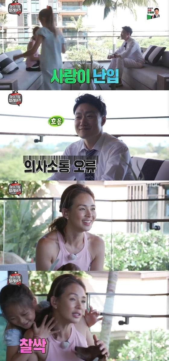 /사진=MBC 예능 프로그램 '마이 리틀 텔레비전 V2' 캡처