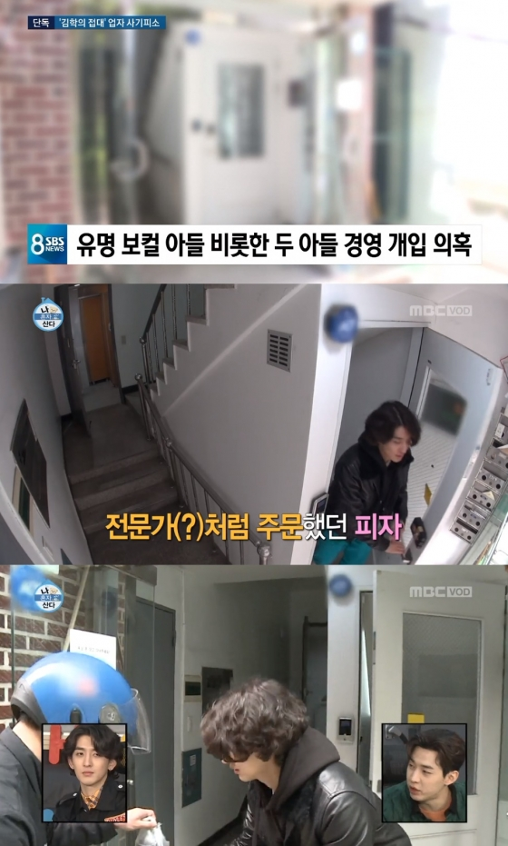 /사진=SBS '8뉴스', MBC '나 혼자 산다' 방송화면 캡처