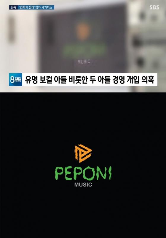 /사진=SBS '8뉴스' 방송화면 캡처, 페포니뮤직
