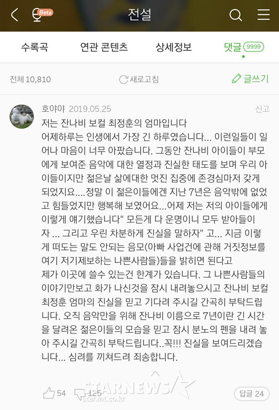 /사진=멜론 잔나비 '전설' 댓글 캡처