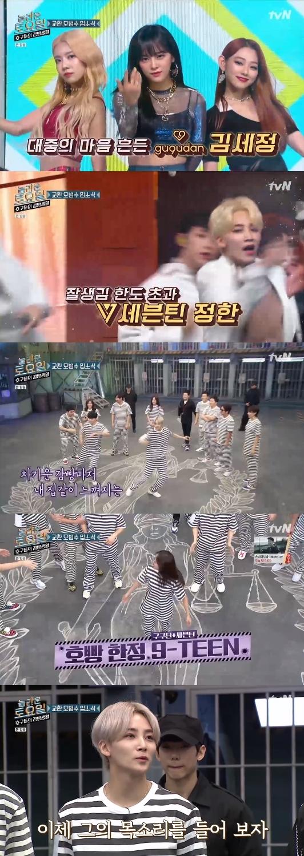 /사진=tvN 예능 프로그램 '호구들의 감빵생활' 방송화면 캡처